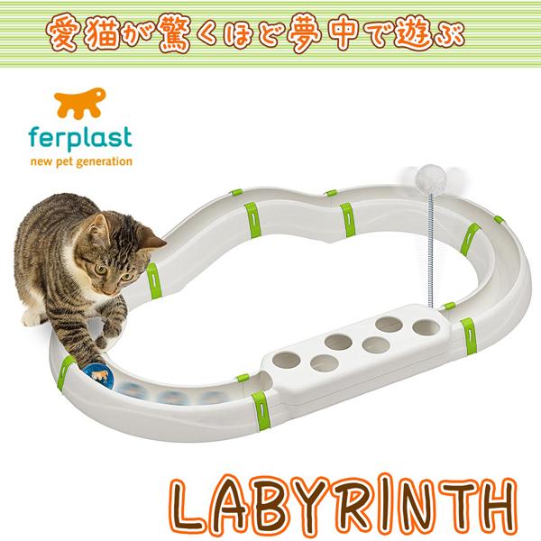 【WEBショップ限定】 イタリアferplast社製 ラビリンス 猫 TOY ネコ おもちゃ 猫じゃらし ボール