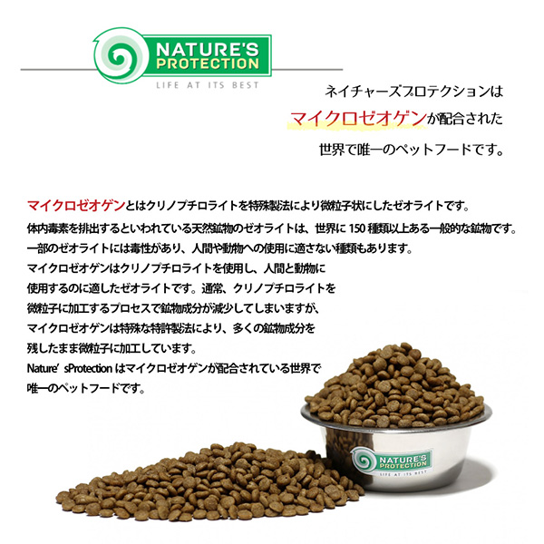 Nature's Protection DOG ホワイトドッグ 4kg  総合栄養食 ドッグフード マイクロゼオゲン