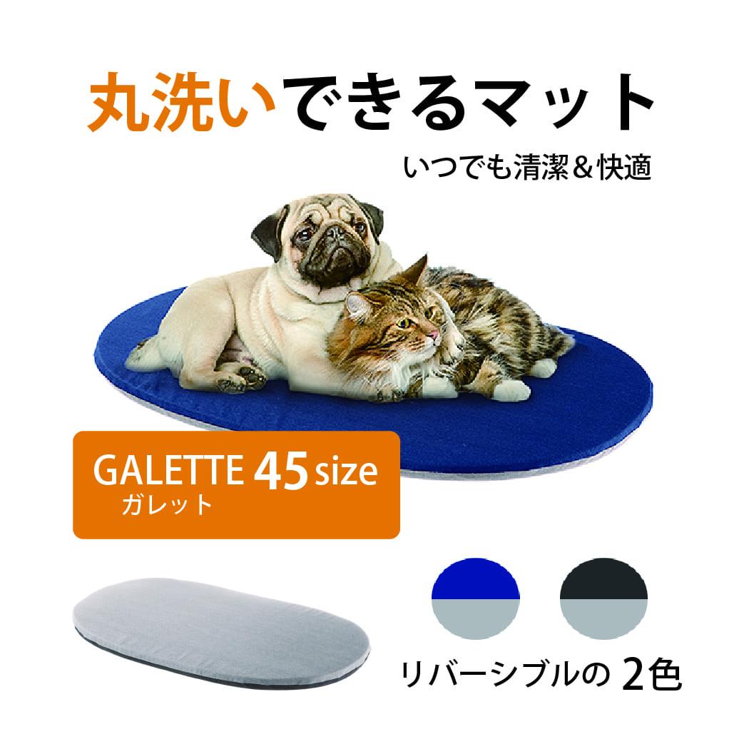 洗える  マット ガレット 45 GALETTE 犬 猫 クッション イタリアferplast社 ファープラスト