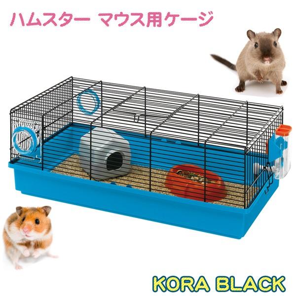 送料無料 イタリアferplast社製 ハムスター マウス用ケージ コラ KORA BLACK