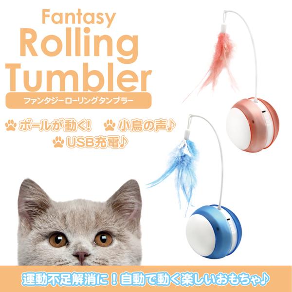 ファンタジー ローリングタンブラー 猫 TOY ネコ おもちゃ 電動 ボール ねこじゃらし