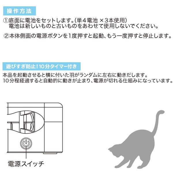 ファンタジー ペンタグラム 猫 TOY ネコ おもちゃ 電動 ねこじゃらし