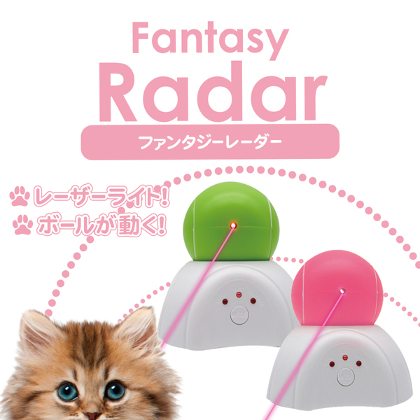 ファンタジー レーダー 猫 TOY ネコ おもちゃ 電動 ボール レーザーポインター 光る