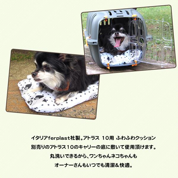 イタリアferplast社製 アトラス 10 パッドクッション 犬 猫 洗える マット ベット クッション ペット