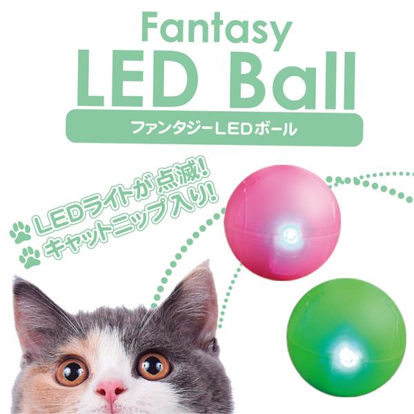 ファンタジー  LED ボール 猫 TOY ネコ おもちゃ 光る 点滅 キャットニップ入り