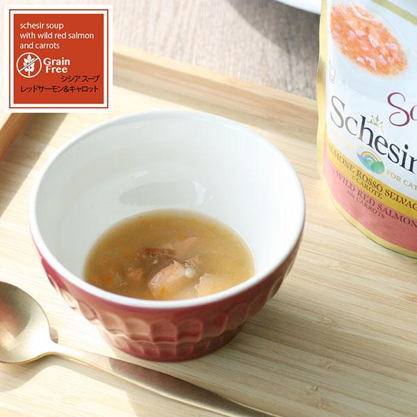 猫用スープ 穀物不使用 無添加・無着色 シシアキャット グレインフリースープ「レッドサーモン&キャロット」85g