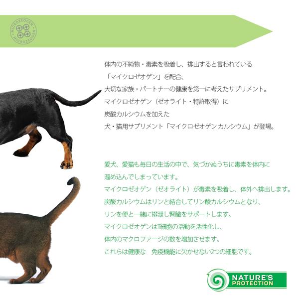 送料無料 犬 猫用 サプリメント ネイチャーズプロテクション マイクロゼオゲン カルシウム 50g