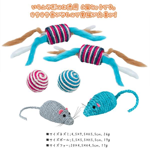 【WEBショップ限定】イタリアferplast社製 PA 5602 猫 TOY ネコ おもちゃ お徳用 6個セット