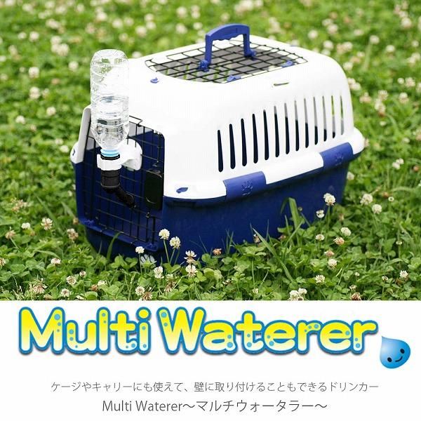 いつでもどこでも簡単給水 マルチウォータラー ブラック ケージ キャリーに簡単取り付け 犬 猫 ペット用