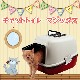 【WEBショップ限定】イタリアferplast社製 MAGIX マジックス キャットトイレ 猫