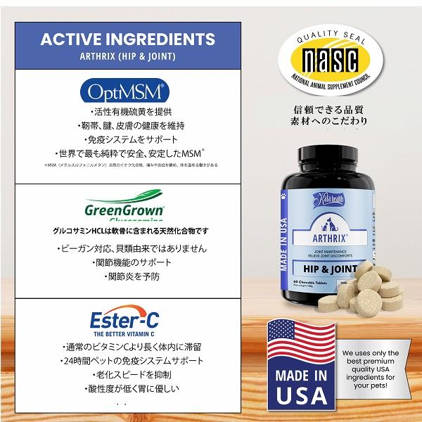 送料無料 カラヘルス ARTHRIX アースリックス 軟骨組織の健康をサポート 犬 猫