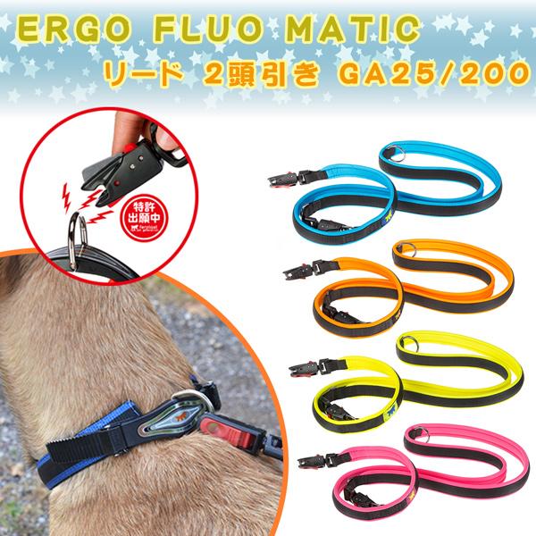 イタリアferplast社製 エルゴ フルオ マティック ERGO FLUO MATIC 多機能 リード 2頭引き GA25/200 犬 りーど 伸縮 リード さんぽグッズ 散歩用品 お出かけ お散歩グッズ