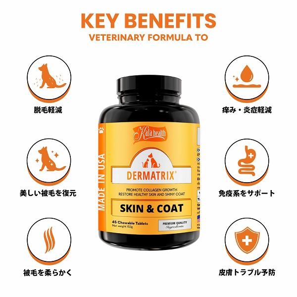 送料無料 カラヘルス DERMATRIX ダーマトリックス 皮膚・被毛の健康をサポート 犬 猫