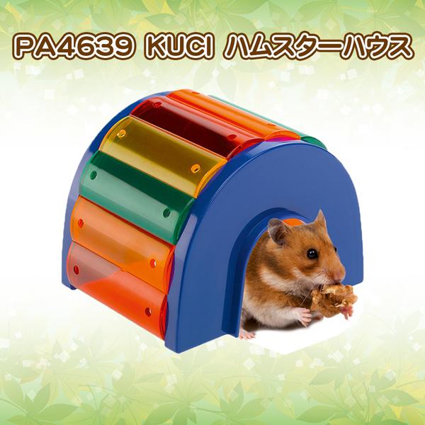 【WEBショップ限定】 イタリアferplast社製 PA 4639 クシー KUCI ハムスターハウス