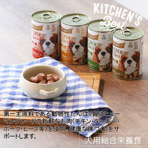 期間限定特別割引【ケース】成犬用総合栄養食ドッグフード キッチンズベスト プリンス ドッグ チキンと野菜のグレービー 415g×24缶