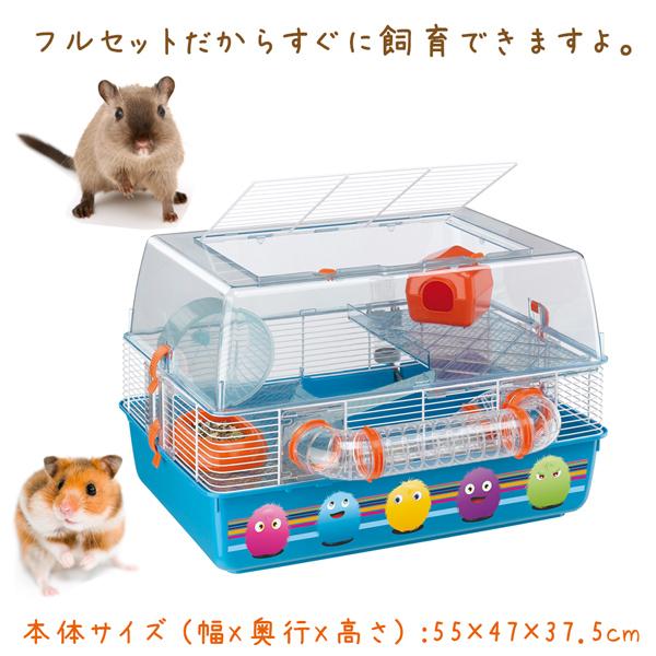 【WEBショップ限定】イタリアferplast社製 ハムスター マウス ケージ デュナファン デコ Duna FunDuna Fun DÉCORハウス ネズミ フルセット 小動物用 ペット用品