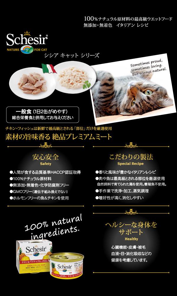 キャットフード 穀物不使用 シシア:ツナ&サーモン 70g