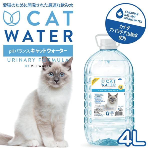 PH バランス キャット ウォーター 4L CAT WATER 猫 水 ペット 天然水 水分補給