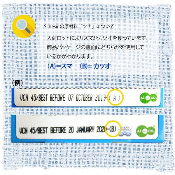 無添加・無着色 成猫用キャットフード グレインフリー シシア:ツナ&ピルチャード(マイワシ) 70g