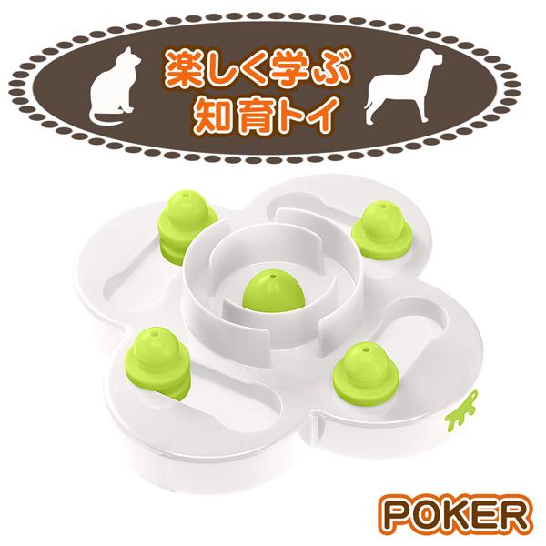 イタリアferplast社製 知育トイ 犬 猫 ポーカー POKER おもちゃ 玩具 遊び ペット用品
