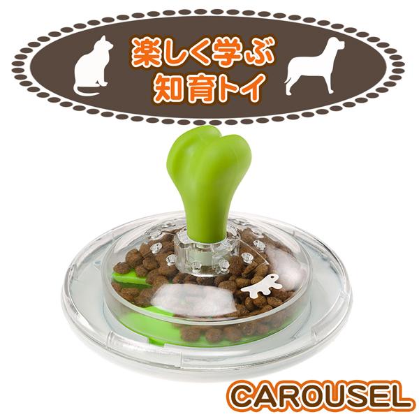 イタリアferplast社製 知育トイ 犬 猫 カルーセル CAROUSEL おもちゃ 玩具 遊び ペット用品