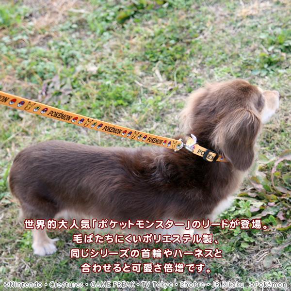 ポケモン リード S イエロー 犬 猫用 りーど リード さんぽグッズ 散歩用品 お出かけ お散歩グッズ お出かけ