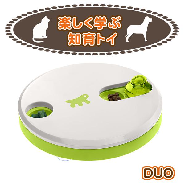 イタリアferplast社製 知育トイ 犬 猫 デュオ DUO おもちゃ 玩具 遊び ペット用品