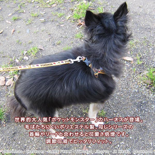 ポケモン ハーネス S イエロー 犬 猫用 さんぽグッズ 散歩用品 お出かけ お散歩グッズ お出かけ