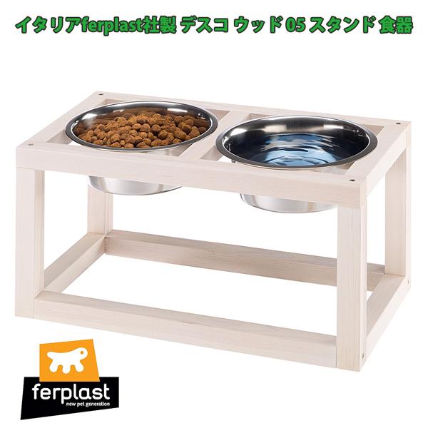 イタリアferplast社製 デスコ ウッド 05 スタンド 食器 ペット フード 水飲み 食器 セット