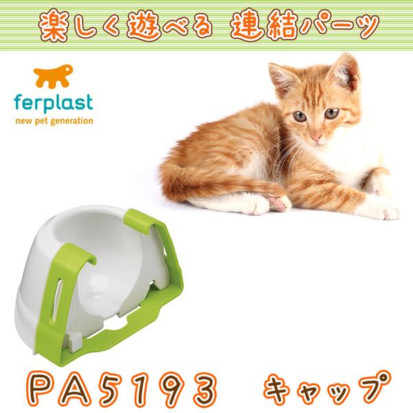 【WEBショップ限定】 イタリアferplast社製 PA 5193 キャップ 猫 ネコ おもちゃ 連結パーツ トルネード マジックサークル トボガ