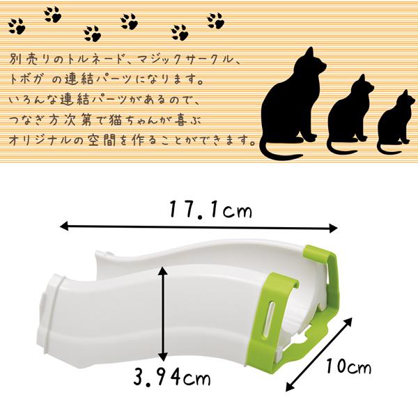 【WEBショップ限定】 イタリアferplast社製 PA 5192 スロープ 猫 ネコ おもちゃ 連結パーツ トルネード マジックサークル トボガ