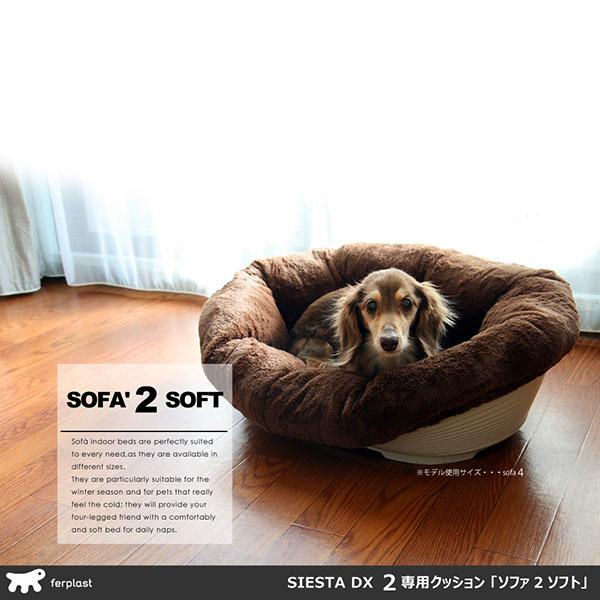 【通販限定】イタリアferplast社製 犬用プラスチックベッド シエスタDX2専用クッションカバー ソファ クッション 2 ソフト〜sofa 2 soft