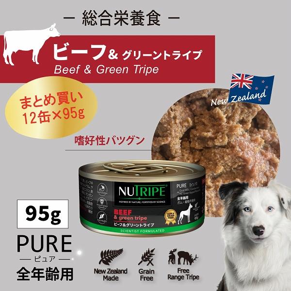 20%割引【まとめ買い24缶×95g】【NEW】成犬用 ドッグフード NUTRIPE PURE ニュートライプ ピュア ビーフ&グリーントライプ 95g