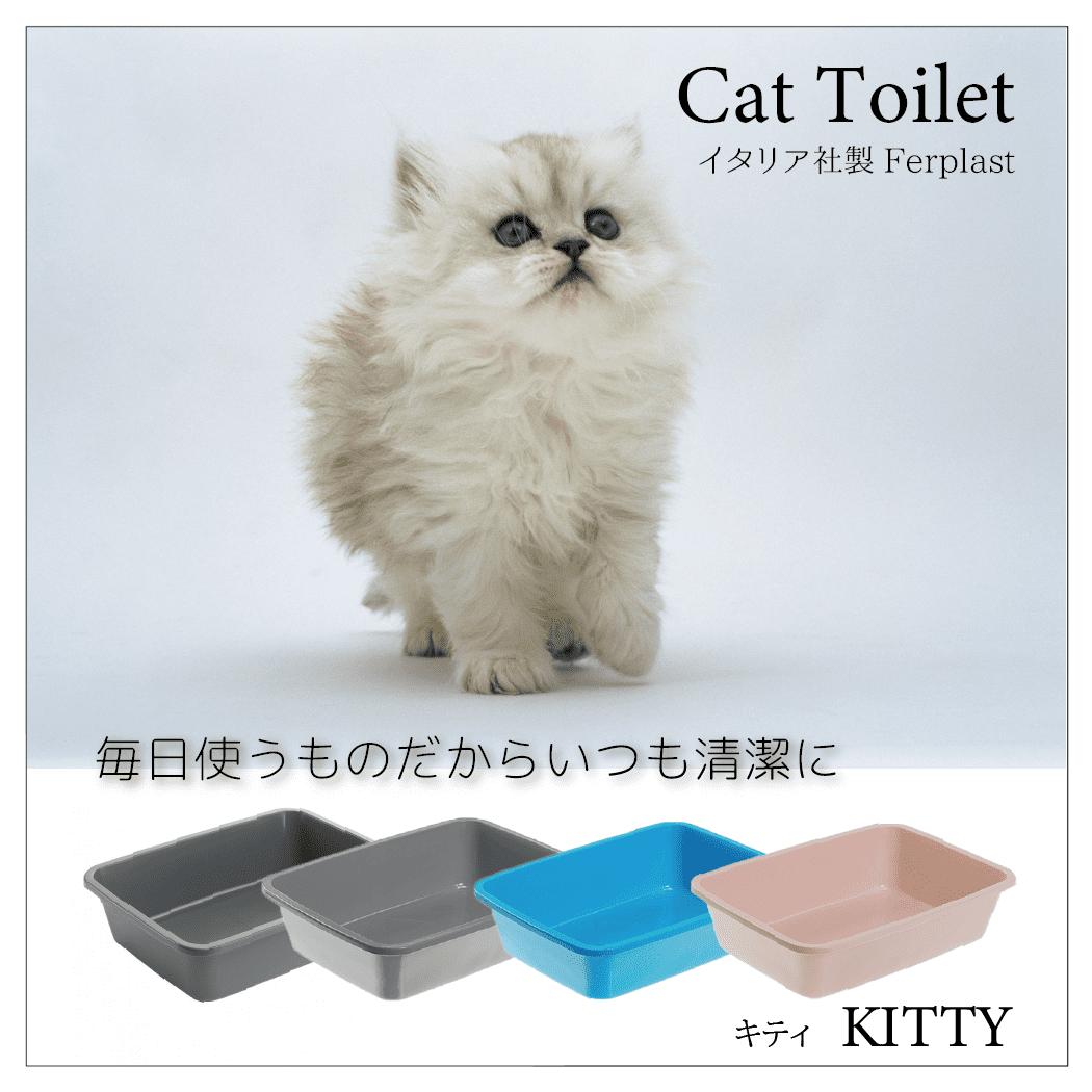 キャットトイレ キティ KITTY ねこトイレ イタリアferplast社製