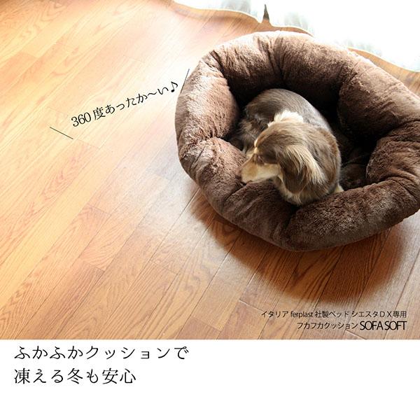 【通販限定】イタリアferplast社製 犬用プラスチックベッド シエスタDX10専用クッションカバー ソファ クッション 10 ソフト〜sofa 10 soft