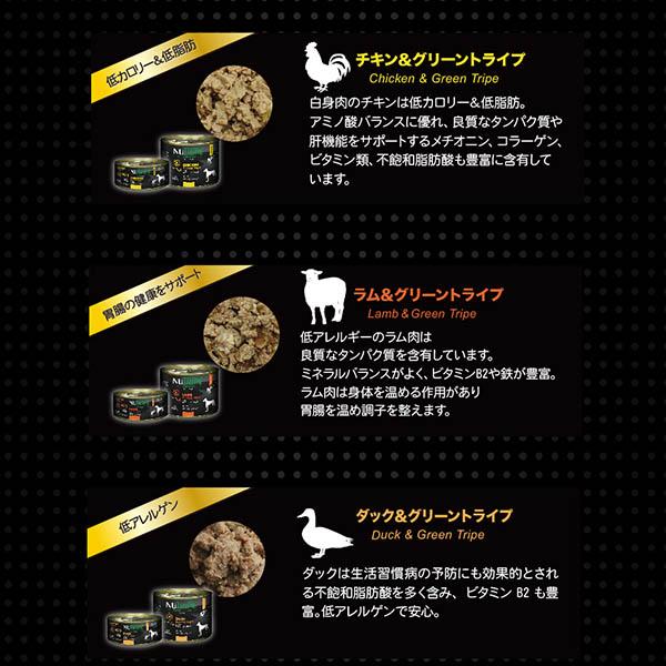 20%割引【まとめ買い24缶×95g】【NEW】成犬用 ドッグフード NUTRIPE PURE ニュートライプ ピュア サーモン&グリーントライプ 95g