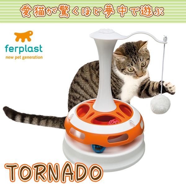 【WEBショップ限定】 イタリアferplast社製 トルネード 猫 ネコ おもちゃ ボール 猫じゃらし