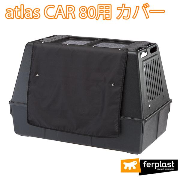イタリアferplast社製 アトラスカー SCENIC 80用 カバー atlas CAR 犬 ゲージ ドライブ