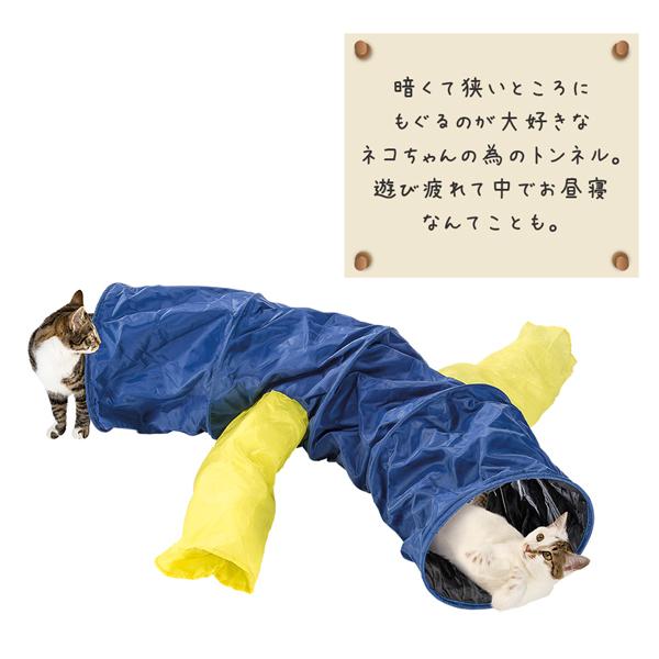 【WEBショップ限定】 イタリアferplast社製 PA 5042 キャット トンネル 猫 おもちゃ