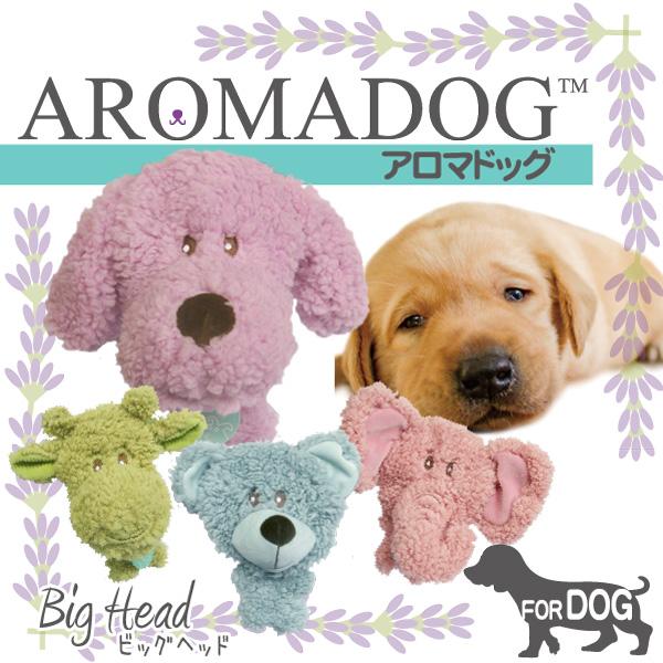 在庫一掃セール AROMADOG アロマドッグ ビッグヘッド 犬 おもちゃ 音が鳴る ぬいぐるみ カサカサ