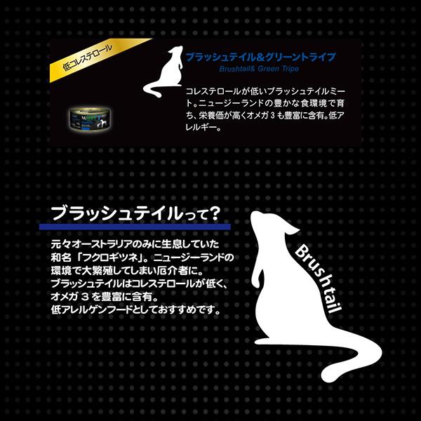 20%割引【まとめ買い24缶×95g】【NEW】成犬用 ドッグフード NUTRIPE_PURE ニュートライプ ピュア ブラッシュテイル&グリーントライプ 95g