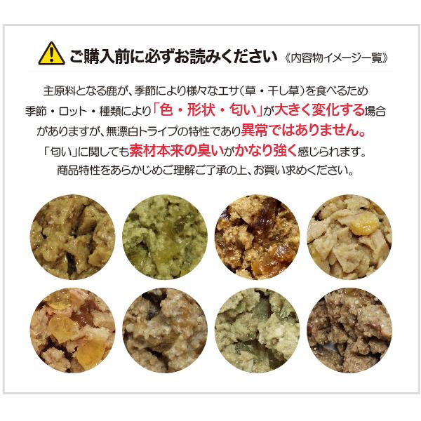 20%割引【まとめ買い24缶×95g】子犬用 ドッグフード NUTRIPE_JUNIOR ニュートライプ ジュニア ビーフ&グリーントライプ 95g