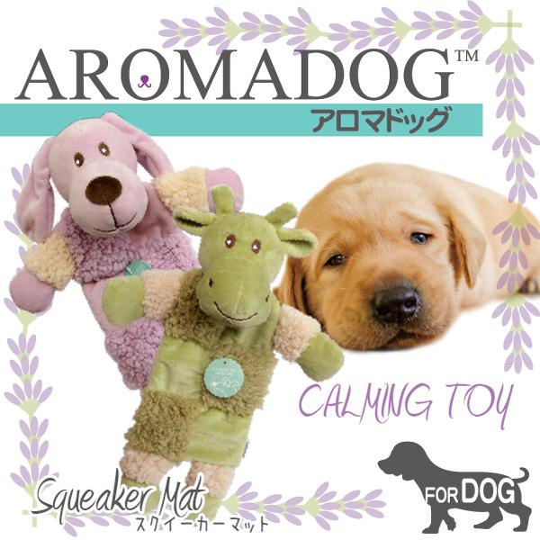 在庫一掃セール AROMADOG アロマドッグ スクイーカーマット 犬 おもちゃ 音が鳴る ぬいぐるみ