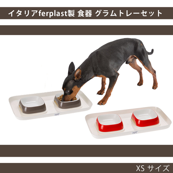 イタリアferplast製 プラスチック食器 グラム トレーセット GLAM TRAY XS