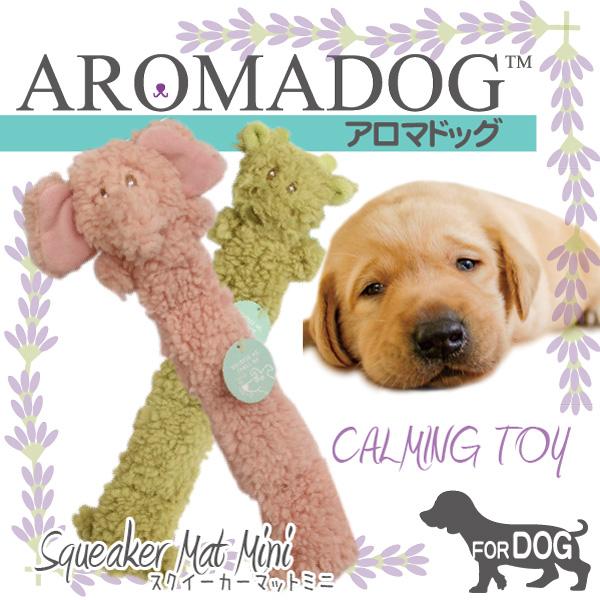 在庫一掃セール AROMADOG アロマドッグ スクイーカーマットミニ 犬 おもちゃ 音が鳴る ぬいぐるみ