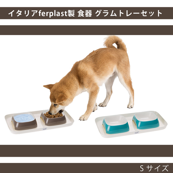 イタリアferplast製 プラスチック食器 グラム トレーセット GLAM TRAY S