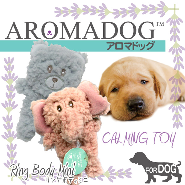 在庫一掃セール AROMADOG アロマドッグ リングボディミニ 犬 おもちゃ 音が鳴る ぬいぐるみ