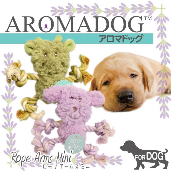 在庫一掃セール AROMADOG アロマドッグ ロープアームスミニ 犬 おもちゃ 音が鳴る ぬいぐるみ