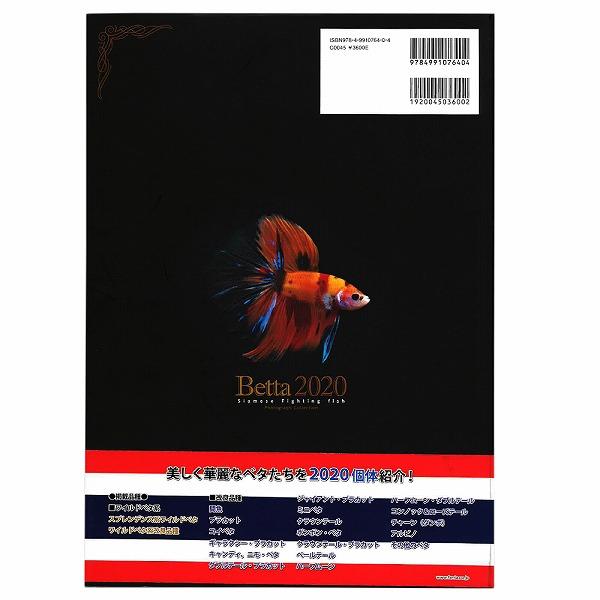 さかなクンがこれはすギョいと大絶賛 豪華 ベタ 写真集 「Betta 2020」 熱帯魚 ベタ 2020 Betta2020 魚 本 送料無料