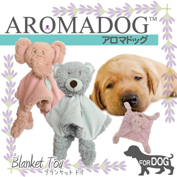 在庫一掃セール AROMADOG アロマドッグ ブランケットトイ 犬 おもちゃ 音が鳴る ぬいぐるみ